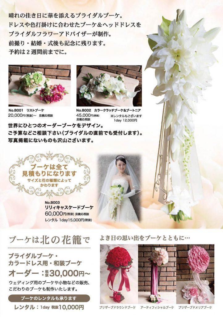 晴れの佳き日に花を添えるブライダルブーケ。ドレスや色打掛に合わせたブーケ&ヘッドドレスをブライダルフラワーアドバイザーが制作。